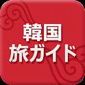 韓国旅ガイド icon