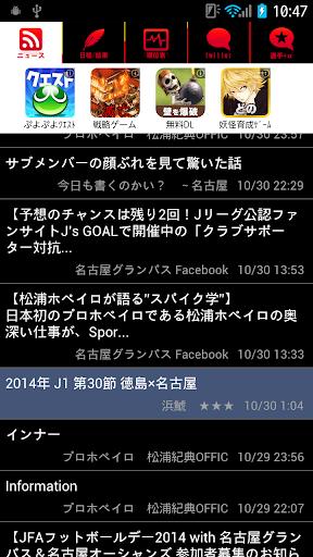 スマートJ for 名古屋グランパス