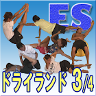 ドライランド・トレーニング 3/4 icon