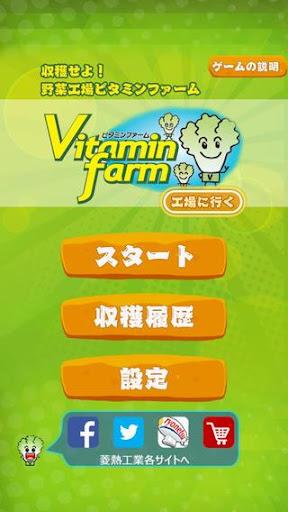収穫せよ!野菜工場ビタミンファーム