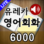 Ureka Korean 6000 LITE