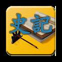 四庫全書 之 史記 icon
