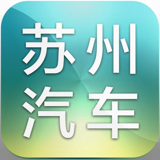 苏州汽车网 新聞 App LOGO-硬是要APP