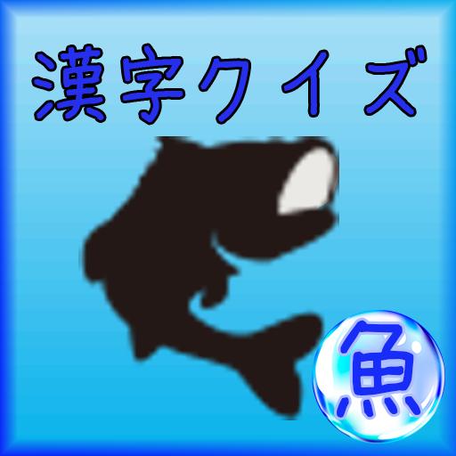 魚漢字クイズ[無料漢字力診断] 教育 App LOGO-APP試玩