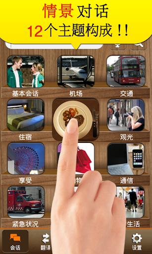 旅遊必備免費app推薦|TS 会话翻译机 [EUR]線上免付費app下載|3C達人阿輝的APP