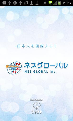 ネスグローバル -NES GLOBAL- 公式アプリ