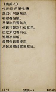 玩書籍App|李煜詩詞集免費|APP試玩