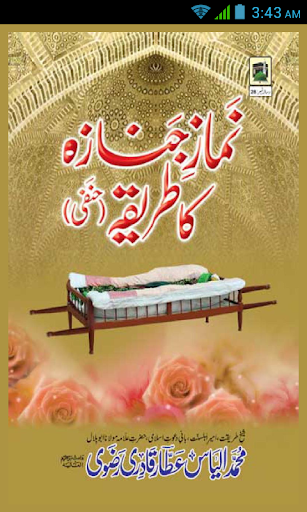 Namaz e janaza ka tarika Urdu