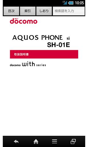 SH-01Eu3000u53d6u6271u8aacu660eu66f8uff08Android 4.1uff09 2.0 Windows u7528 1