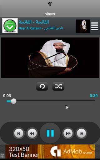 القران ناصر القطامي كامل HD