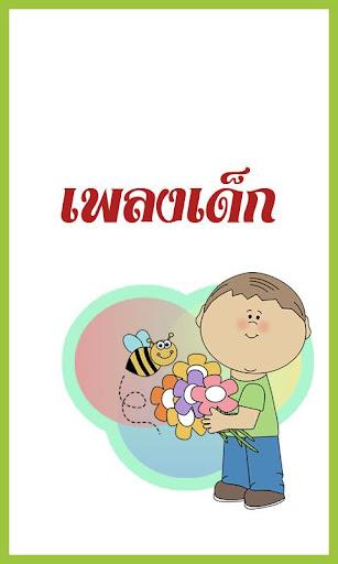 เพลงเด็ก เพลงการ์ตูนไทย