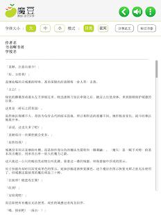 魔豆小说大赏- screenshot thumbnail