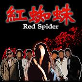 紅蜘蛛 / Red Spider 通常版