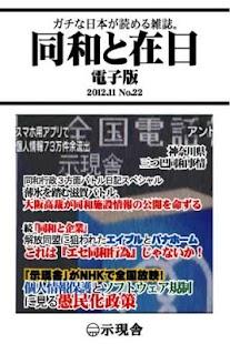 「同和と在日」電子版2012年11月号 示現舎 - screenshot thumbnail