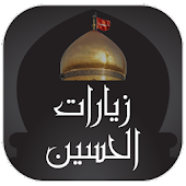 زيارات الحسين (ع)