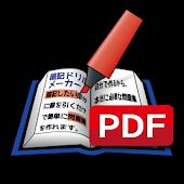 暗記ドリルメーカーPDFプラグイン