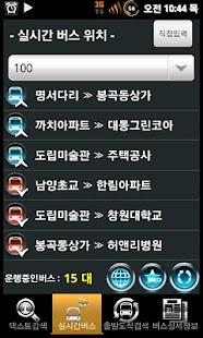 창원버스 - 창원시의 버스 정보 시스템 어플- screenshot thumbnail