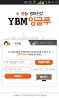 Screenshot of YBM잉글루