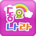 Fairy tale- children's song logo