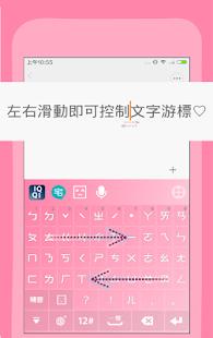 IQQI快注音(最佳中文輸入法推薦) - screenshot thumbnail