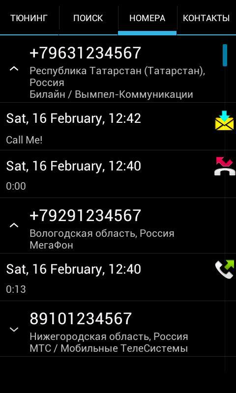 gps местонахождение мобильного телефона