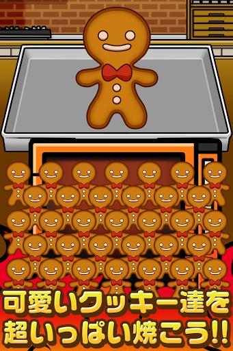 僕のクッキー工場