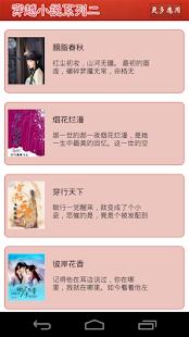 玩書籍App 穿越小说系列二免費 APP試玩