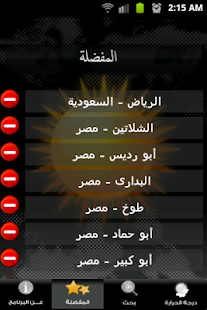 الطقس - screenshot thumbnail