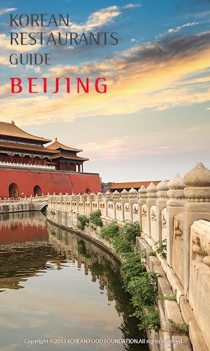 中国北京韩餐厅指南