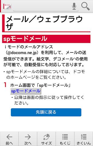 L-01F u53d6u6271u8aacu660eu66f8 1.2.1 Windows u7528 2
