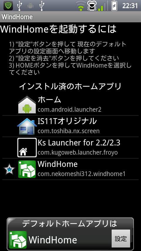 WindHome - screenshot