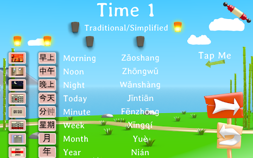 Learn Chinese Language Mahjong- screenshot thumbnail