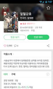 Naver Books- screenshot thumbnail