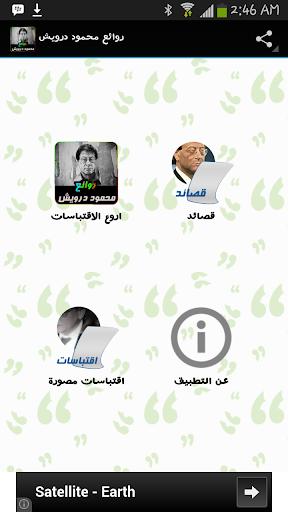 روائع محمود درويش 2014