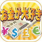 I love money icon