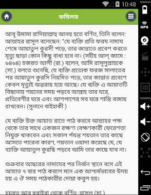 আয়াতুল কুরসি - Ayatul Kursi - screenshot