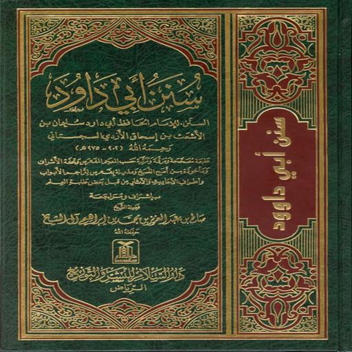 Hadits Sunan Abu Dawud English