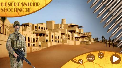 砂漠狙撃撮影3D