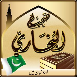Sahih al-Bukhari Hadith (Urdu) 書籍 App LOGO-硬是要APP
