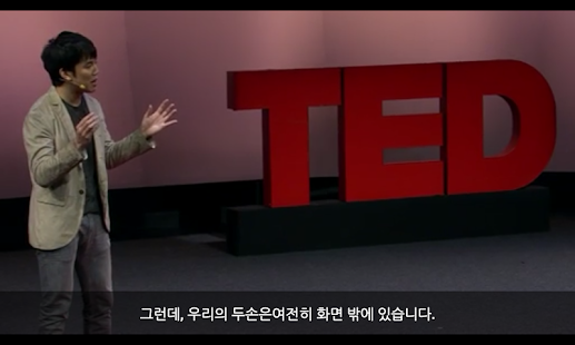 TED Screenshot 34