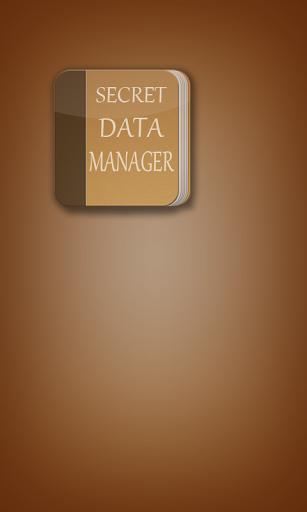 シークレットデータマネージャ