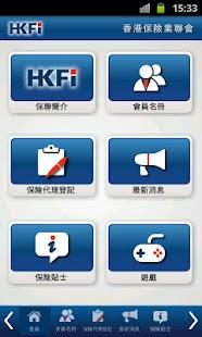 香港保險業聯會