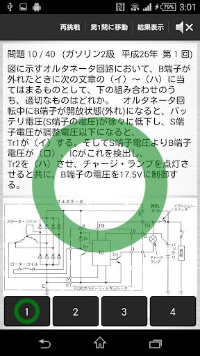 自動車整備士資格試験/過去問題集 by RESOLUTION