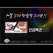 Pension Lottery 520(연금복권520)