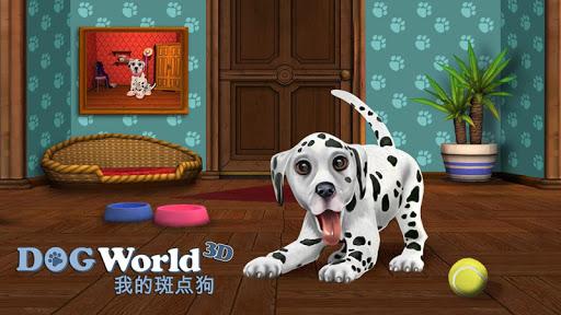 DogWorld 3D: 我的小狗