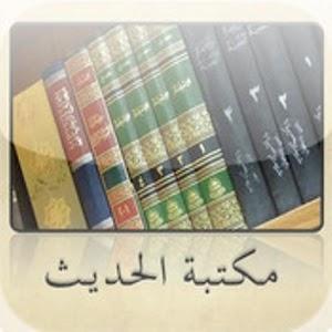 Hadith Library - مكتبة الحديث