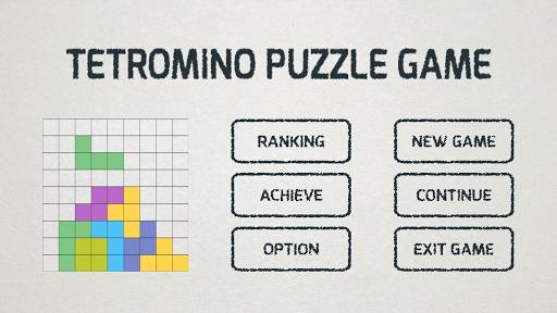 テトロミノブロックパズルゲーム
