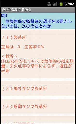u7532u7a2eu5371u967au7269u53d6u6271u8005u554fu984cu96c6u3000u4f53u9a13u7248uff08u8cc7u683cu8a66u9a13uff09 1.07 Windows u7528 2