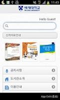 Screenshot of 배재대학교 전자도서관