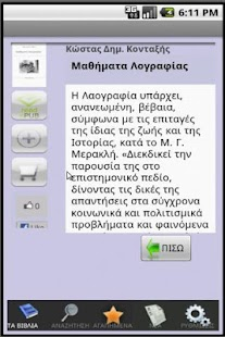 Ebooks ΠΑΣΧΕΝΤΗΣ- screenshot thumbnail